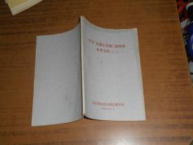 """学习""""毛泽东选集""""第四卷参考文件(之二)"""
