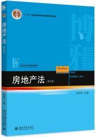 房地产法(第五版)