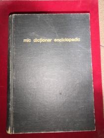 原版《MIC DICTIONAR ENCICLOPEDIC 罗马尼亚小百科辞典 罗文》精装一巨厚册