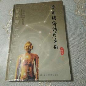 实用经络治疗手册(神奇的经络治疗