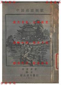 中国庭园概观-叶广度著-民国南京钟山书局刊本(复印本)