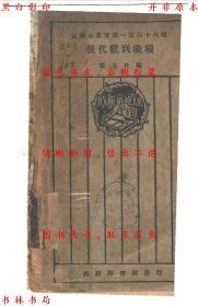 从代数到微积-郑太朴著-民国商务印书馆刊本(复印本)