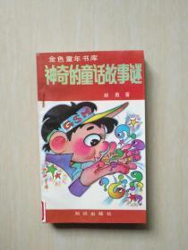 神奇的童话故事谜(金色童年书库)