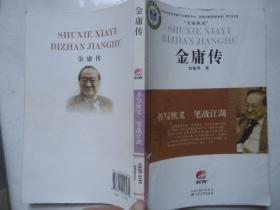 金庸传:书写侠义笔战江湖