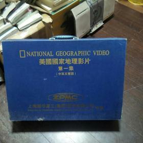 美国国家地理影片(第一集)155盘全