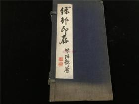民国时期日本篆刻《绿村印存》1函1册全,绿邨印室手打印谱,1928年
