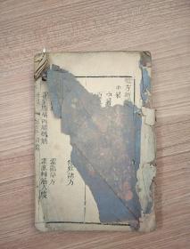 验方新编(卷十五)