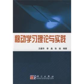 现货正版*移动学习理论与实践 王建华、李晶、张珑 著 / 科学出版社 / 2009-09-1版 / 平装