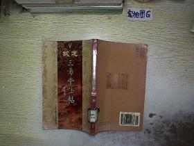 钦定三希堂法帖第五卷..