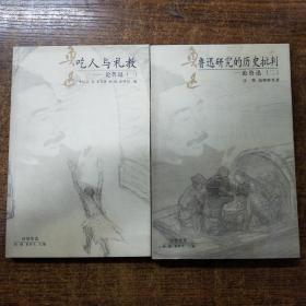 回望鲁迅:吃人与礼教:论鲁迅(一)鲁迅研究的历史批判:论鲁迅(二)两本合售