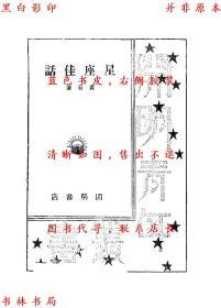 星座佳话-黄石编著-民国开明书店刊本(复印本)
