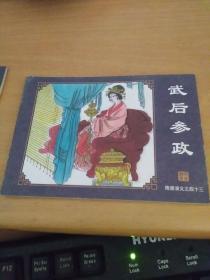 连环画 隋唐演义(43)武后参政