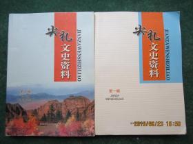 尖扎文史资料(第1.2辑)2本