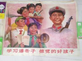 学习潘东子 做党的好孩子 文革宣传画 包老宣传画 货号CC4