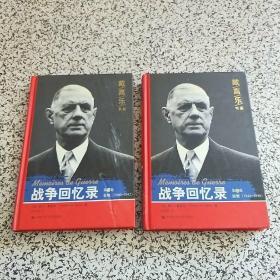 战争回忆录  第一卷  召唤+第三卷  拯救(2本合售)