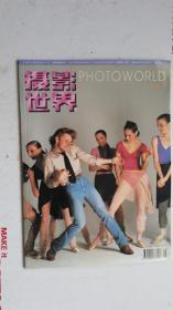 摄影世界  2001年 第 9 期  总第 237期