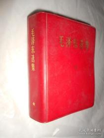 毛澤東選集(合訂一卷本)