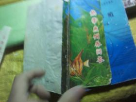 热带鱼饲养问答