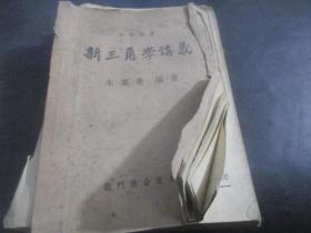中学丛书 新三角学讲义  朱凤豪编著,龙门联合书局,1954年