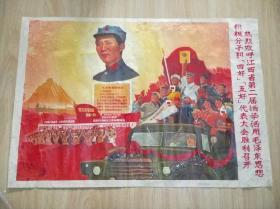 熱烈歡呼江西省第二屆活學活用毛澤東思想積極分子和,四好,五好,代表大會勝利召開,70年,對開,井岡山,題材,品弱稀少