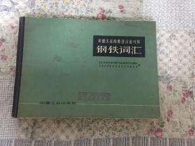 英德法意西俄日汉语对照〈钢铁词汇〉