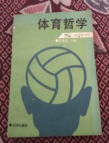 体育哲学(著名心理学家刘慎年签名钤印本)
