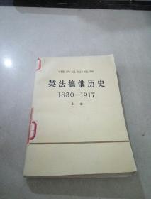 英法德俄历史(上册)