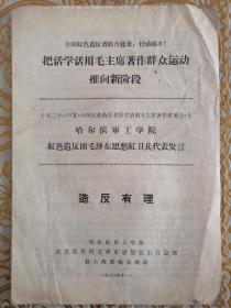 把活学活用毛主席著作群众运动推向新阶段(文革小字报)共8页