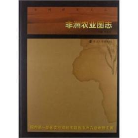 非洲农业图志
