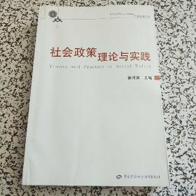 社会政策理论与实践