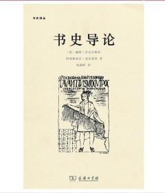 《书史导论》(商务印书馆)