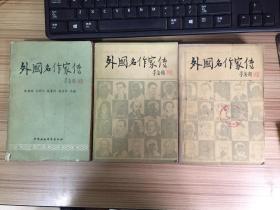 外国名作家传 上中下三册全