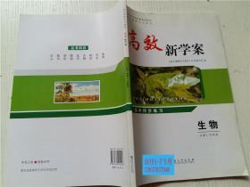 高效新学案 生物必修2 苏教版《高中课程学习指导》丛书编写组 编 河南大学出版社 大16