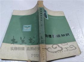 青年自学丛书 物理基础知识 上 上海人民出版社 32开平装