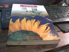 异域风情丛书: 法国(第二版)