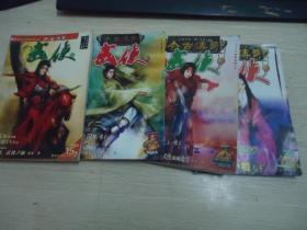 今古传奇.武侠版 2004年(3、7、13、15)【4本合售】