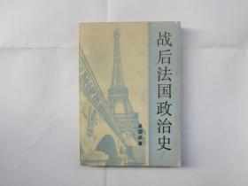 战后法国政治史(1945~1988)