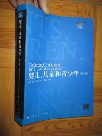 婴儿、儿童和青少年(第5版)  16开