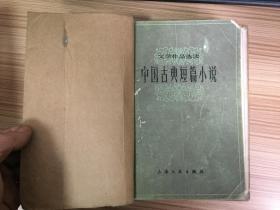中国古典短篇小说
