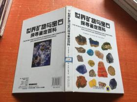 世界矿物与宝石探寻鉴定百科 16卡精装