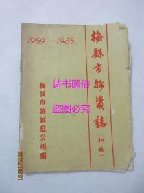 梅县市物资志(初稿)——1959-1985