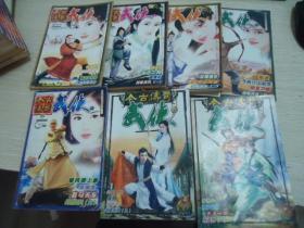 今古传奇.武侠版 2002年(总2创刊号、6、7、9、11、14、16)【7本合售】