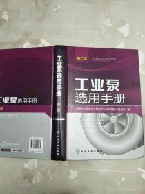 工業泵選用手冊     第2二版   精裝本   化學工業出版社  精裝本