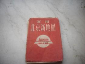 1954年广艺书局出版【实用北京新地图】77/53厘米