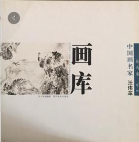 中国画名家画库第二辑-花鸟卷张伟革
