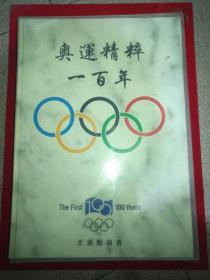 奥运精粹一百年   THE OLYMPIC IMAGE The First 100 Years  英文版. 带塑料函套