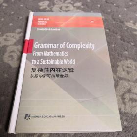 復雜性內在邏輯:從數學到可持續世界(英文版)   Grammar of Comp