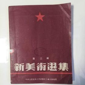 新美术选集(第二辑)[1952年初版]
