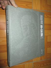 凝固的激情·李宗津 : 1916-1977(小8开,精装)