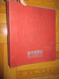 中国姿态:首届中国雕塑大展(12开本)